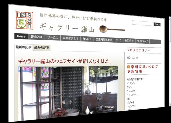 羅山公式サイトトップページ