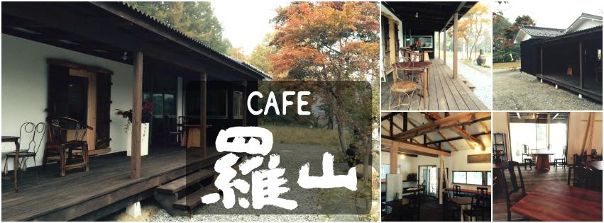 工藝ギャラリーのあるカフェ羅山